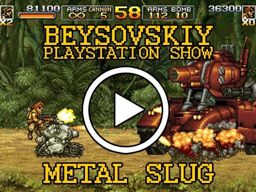 Давайте вспомним Metal Slug