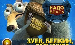 Зуев, Белкин, Сальников в новом шоу «Надо брать!». Выпуск №2