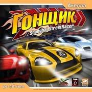Shanghai Street Racer – фото обложки игры