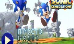 Видео-обзор игры Sonic Generations