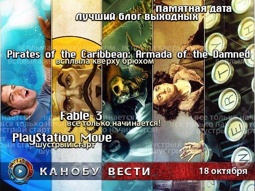 Канобу-вести (18.10.2010)