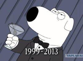 Брайан умер!