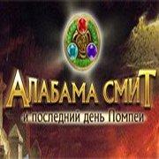 Алабама Смит – фото обложки игры
