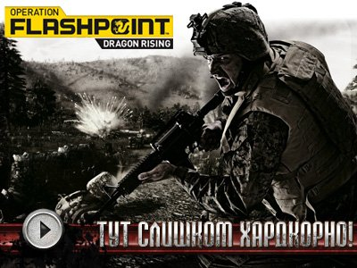 Operation Flashpoint: Dragon Rising. Дневники разработчиков