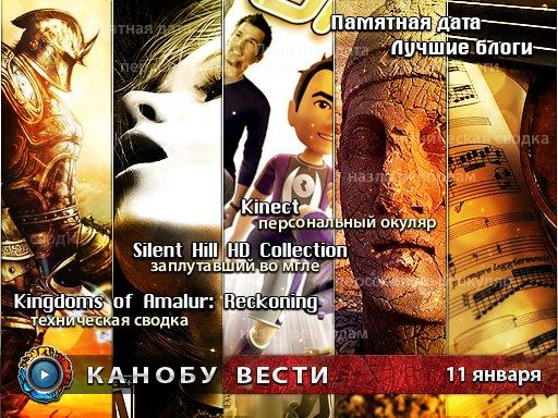 Канобу-вести (11.01.2012)