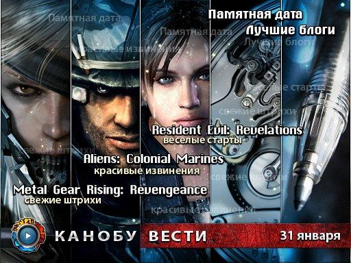 Канобу-вести (31.01.2012)