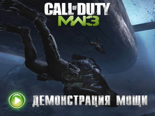 Call of Duty: Modern Warfare 3. Видеопревью