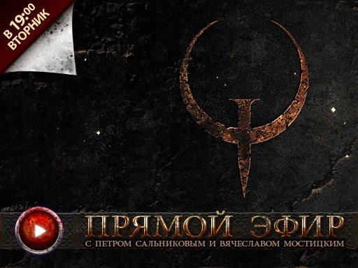 Прямая трансляция - Quake