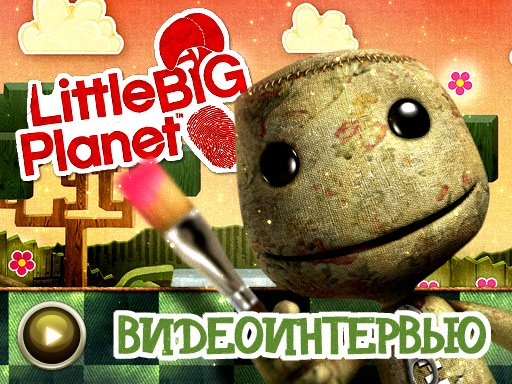 LittleBigPlanet Vita - Интервью