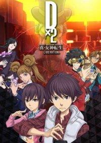 Shin Megami Tensei Liberation Dx2 – фото обложки игры