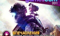 Дневники GamesCom-2011. Tom Clancy's Ghost Recon: Future Soldier