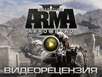 ArmA 2: Operation Arrowhead. Видеорецензия