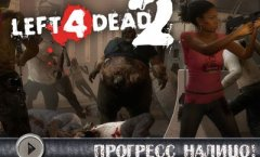 Left 4 Dead 2. Видеорецензия
