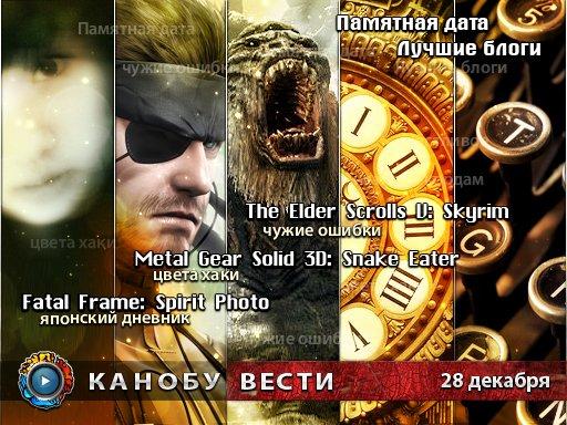 Канобу-вести (28.12.2011)