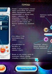 Механикус: Звездное противостояние – фото обложки игры