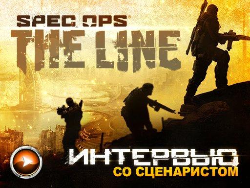 Spec Ops: The Line. Интервью со сценаристом
