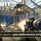 Скриншот Call of Duty Mobile – Изображение 10