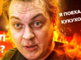 Юрий Хованский объявил войну российским блогерам. Виноват Эдвард Бил