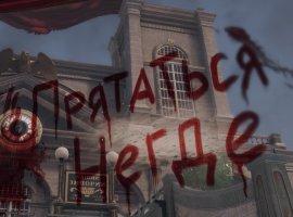Поклонники полностью перевели BioShock Infinite