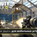 Скриншот Call of Duty Mobile – Изображение 11