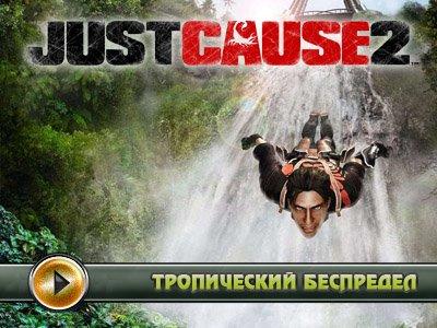 Just Cause 2. Видеосоветы и подсказки