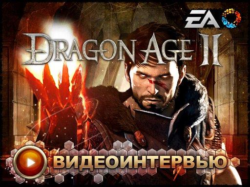 Dragon Age 2. Видеоинтервью