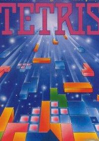 Tetris (1986) – фото обложки игры