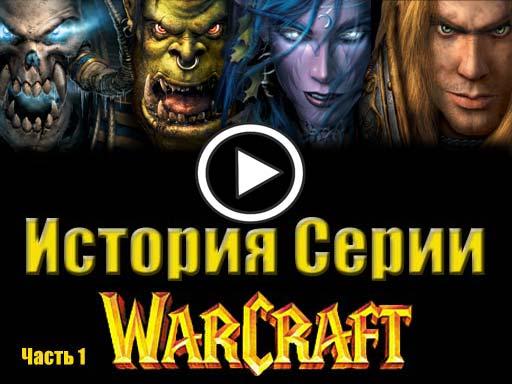 История серии WarCraft ( 1 часть )