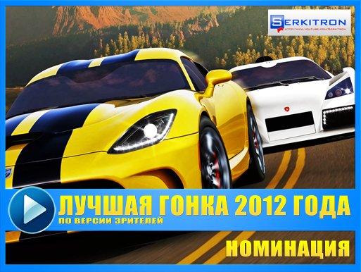 """Номинация """"Лучшая гонка 2012 года"""""""