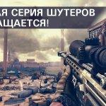 Скриншот Modern Combat 5: Blackout – Изображение 2