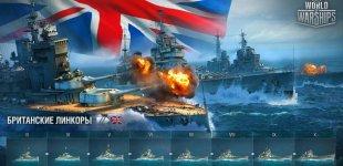 World of Warships. Обновление 0.6.10. Британские линкоры