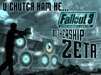 Fallout 3: Mothership Zeta. Видеорецензия