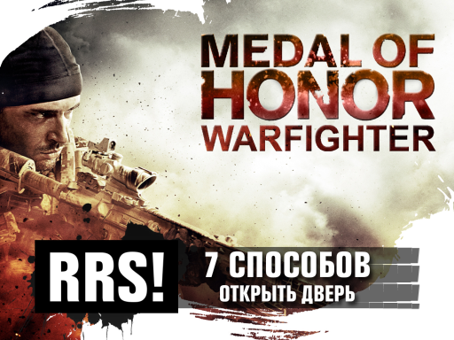 Видео-рецензия Medal of Honor: Warfighter