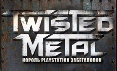 Twisted Metal: Король PlayStation Забегаловок