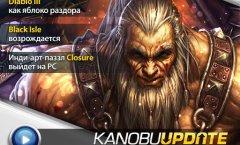 Kanobu.Update (23.08.12)
