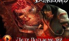 Dungeons. Видеоинтервью