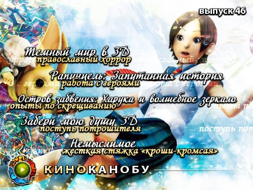 КиноКанобу, 46-й выпуск