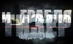 И_Грабля, эпизод 7