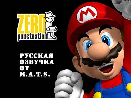 [Zero Punctuation] Super Mario Galaxy 2. Review [RUS DUB]