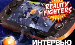 Reality Fighters. Интервью