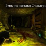 Скриншот Slender Man Origins 2 Saga – Изображение 4