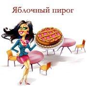 Яблочный пирог – фото обложки игры