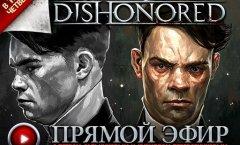 Прямой эфир: Dishonored с Петром Сальниковым и Кириллом Перевозчиковым.