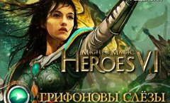 Might & Magic: Heroes VI. Рецензия