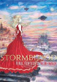 Final Fantasy 14: Stormblood – фото обложки игры