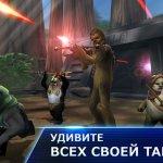 Скриншот Star Wars: Galaxy of Heroes – Изображение 1