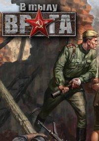 В тылу врага: Диверсанты – фото обложки игры