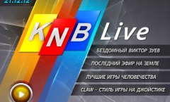 KNB Live. Лучшие игры человечества