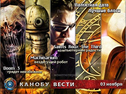 Канобу-вести (03.11.2011)