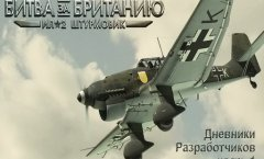 Ил-2 Штурмовик: Битва за Британию. Дневники разработчиков (русская версия)